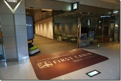 A review about capsule hotel first cabin in haneda for First cabin haneda