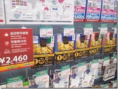 Japan Sim Karte.A Review Of Iij Mio Japan Travel Sim Haneda Airport User S Blog
