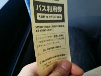 bus_ticket_heiwa-jima