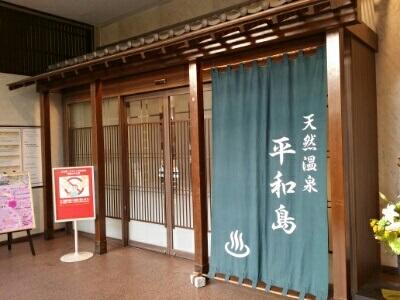entrance_heiwajima