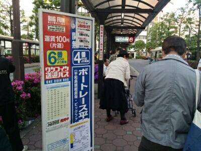 omori_bus