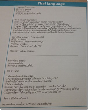 u-mobile-thai
