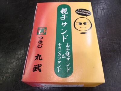羽田空港の空弁「つきじ丸武・親子サンド」