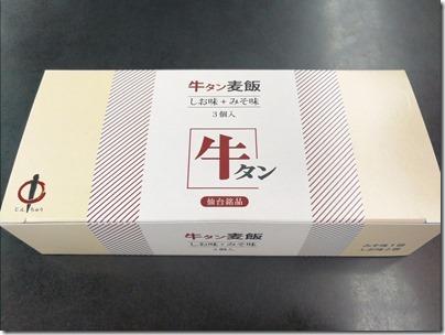 羽田空港の空弁「牛タン麦飯・しお味+みそ味(2017)」