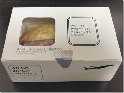 羽田空港の空弁「ANAのおいしいコレクション・ソフトサラミとタマゴサラダのフォカッチャサンド」