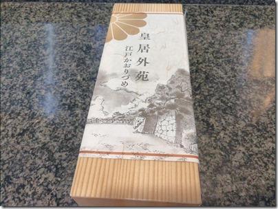 羽田空港の空弁「皇居外苑・江戸かおりづめ」