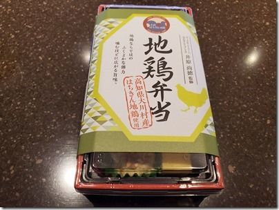 羽田空港の空弁「はちきん地鶏使用・地鶏弁当」