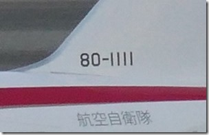 80-1111
