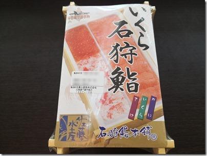 羽田空港の空弁「佐藤水産・いくら石狩鮨」