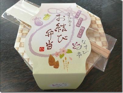 羽田空港の空弁「なすび亭おむすび弁当・春(2017)」