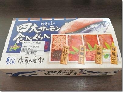 羽田空港の空弁「佐藤水産・四大サーモン食べくらべ弁当」
