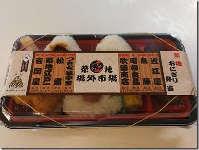 羽田空港の空弁「ANA FESTA限定・築地おにぎり弁当」