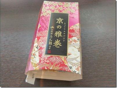 羽田空港の空弁「京料理たん熊北店・京の雅巻」