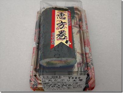 羽田空港の空弁「恵方巻・丸かぶり太巻」