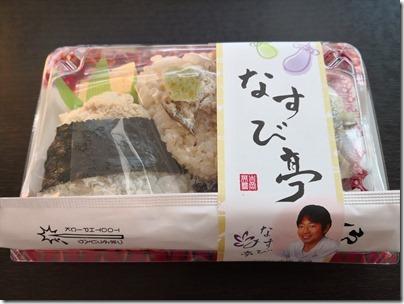 羽田空港の空弁「なすび亭・季節のおむすびセット・2017冬」