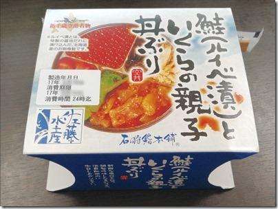 羽田空港の空弁「佐藤水産・鮭(ルイベ漬け)といくらの親子丼ぶり」