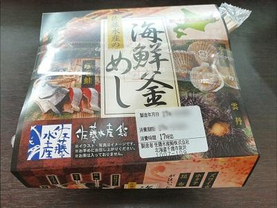 羽田空港の空弁「佐藤水産・海鮮釜めし」