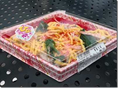 羽田空港の空弁「ひなちらし寿司」