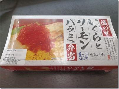 羽田空港の空弁「佐藤水産・後乗せいくらとサーモンハラミ弁当」