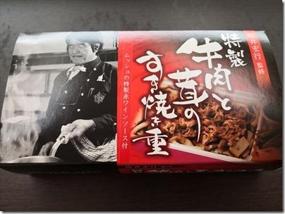 羽田空港の空弁「坂井宏之監修・特製牛肉と茸のすき焼き重」