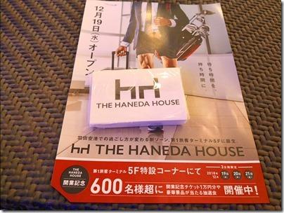 HND2018DECH086R