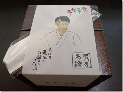 羽田空港の空弁「賛否両論・季節の二段重(夏)2018」