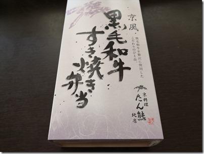羽田空港の空弁「京風黒毛和牛すき焼き弁当」