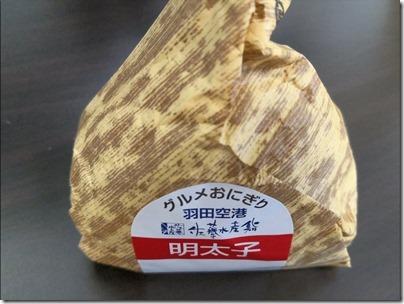 羽田空港の空弁「佐藤水産・グルメおにぎり明太子」