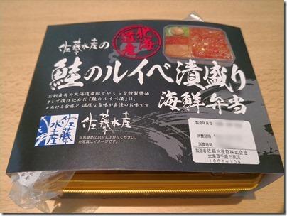 羽田空港の空弁「佐藤水産・鮭のルイベ漬盛り海鮮弁当」