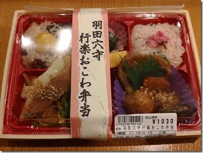 羽田空港の空弁「羽田穴守・行楽おこわ弁当」