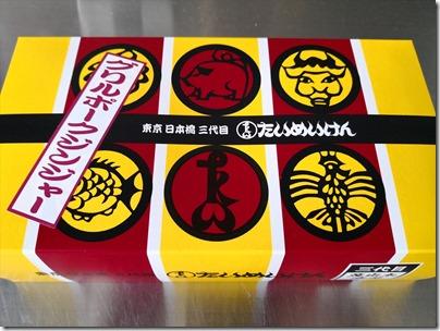 羽田空港の空弁「たいめいけん・洋食やのグリルポークジンジャー」