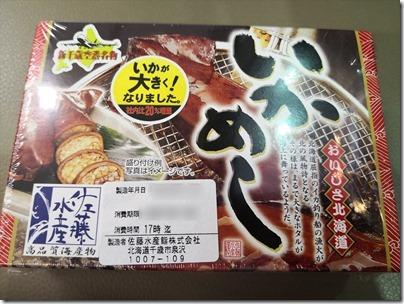 羽田空港の空弁「佐藤水産・いかめし」