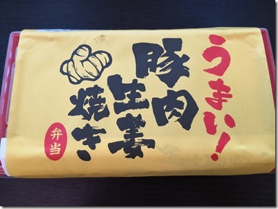 羽田空港の空弁「うまい!豚肉生姜焼き弁当」
