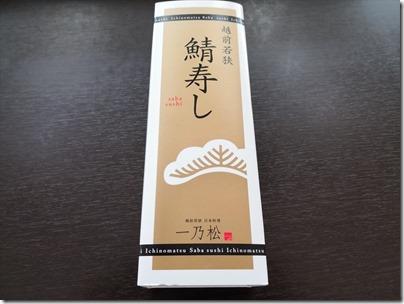 羽田空港の空弁「越前若狭・鯖寿し」