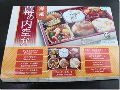 羽田空港の空弁「ハラルワールド・洋風幕の内弁当」