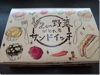 羽田空港の空弁「VEGE SORA・2分の1の野菜がとれるサンドイッチ」
