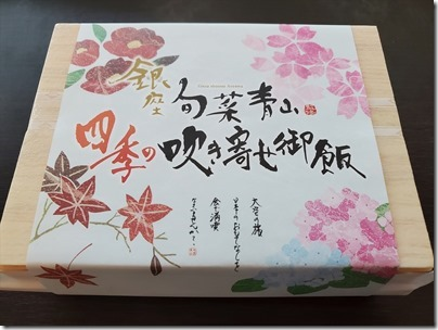 羽田空港の空弁「銀座旬菜青山・四季の吹き寄せご飯」