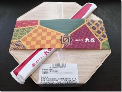 羽田空港の空弁「日本ばし大増・葉山」