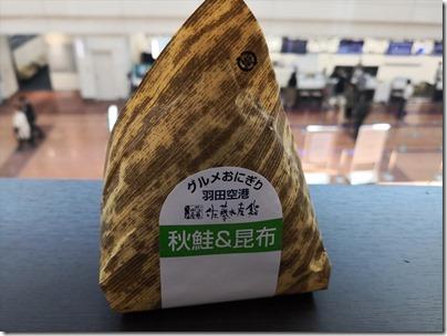 羽田空港の空弁「佐藤水産・グルメおにぎり 秋鮭&昆布」
