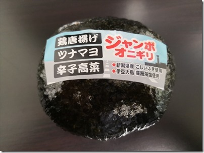 羽田空港の空弁「ジャンボオニギリ・鶏唐揚げ ツナマヨ 辛子高菜」