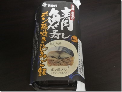 羽田空港の空弁「活美登利寿司・あぶり鯖寿しポン酢炊き込みご飯」