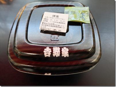羽田空港国際線の空弁「吉野家・鰻重1枚盛り」