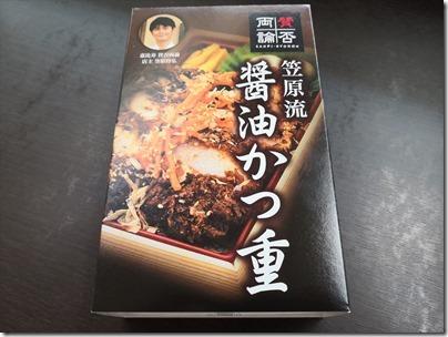 羽田空港の空弁「賛否両論・笠原流醤油かつ重」