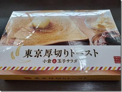 羽田空港の空弁「東京厚切りトースト・小倉&玉子サラダ」