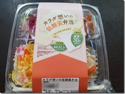 羽田空港の空弁「カラダ想いの低糖質弁当」
