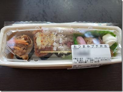 羽田空港の空弁「おつまみプチ弁当」