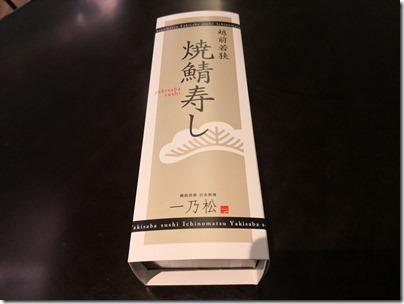 羽田空港の空弁「越前若狭・焼鯖寿し」