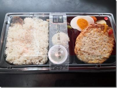 羽田空港国際線の空弁「だし場日本橋・おぼろ豆腐バーグ弁当」