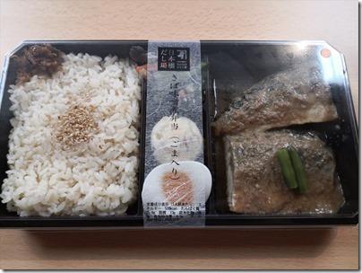 羽田空港国際線の空弁「だし場日本橋・さば味噌煮弁当(ごま入り)」