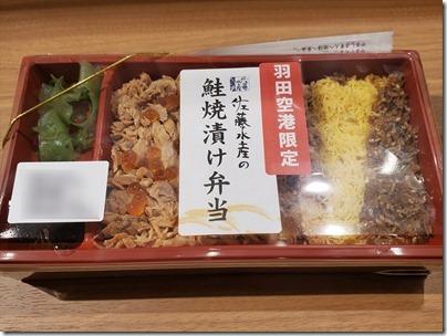 羽田空港の空弁「佐藤水産・鮭焼漬け弁当」